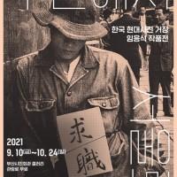Exposition de photos gratuite : « de Busan à Séoul »