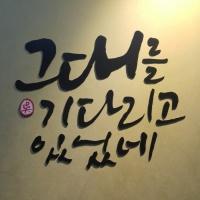 « 한글날, Jour de l'alphabet coréen » est un jour férié ! :)